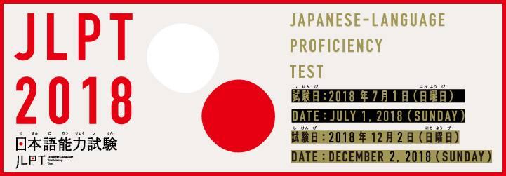NAT / JLPT - Seto Education Services